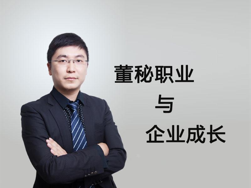 曾乔:董秘职业与企业成长