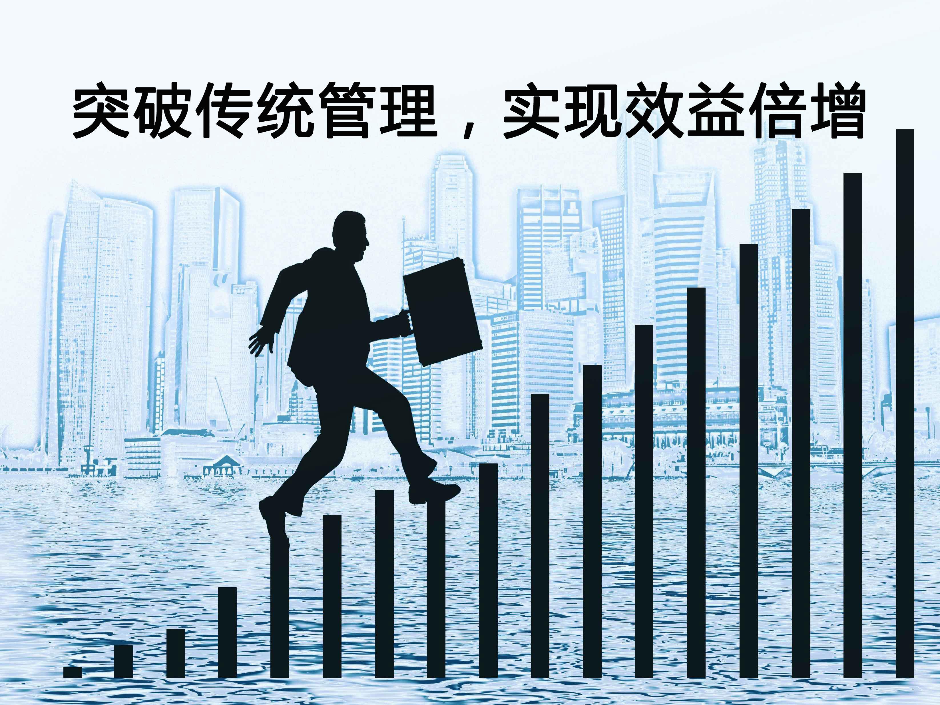 李建哲:突破传统管理,实现效益倍增