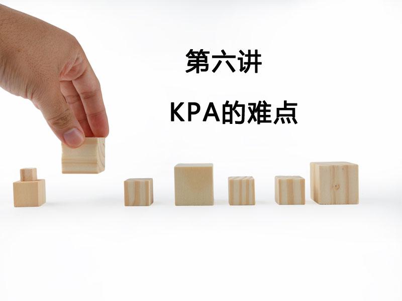 陈镭:KPA的难点