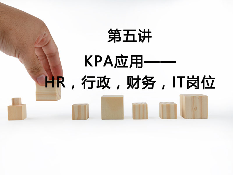 陈镭:KPA应用-HR,行政,财务,IT岗位