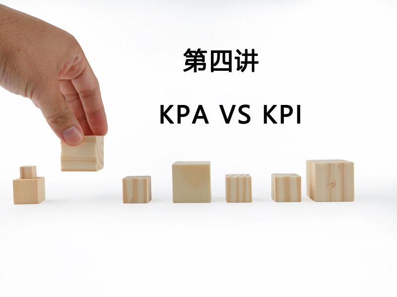 陈镭:KPA VS KPI