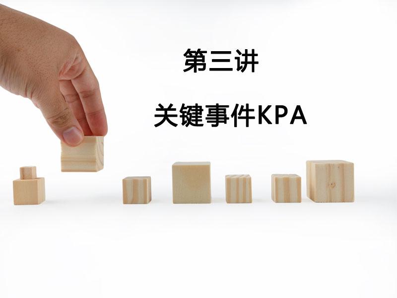 陈镭:关键事件KPA