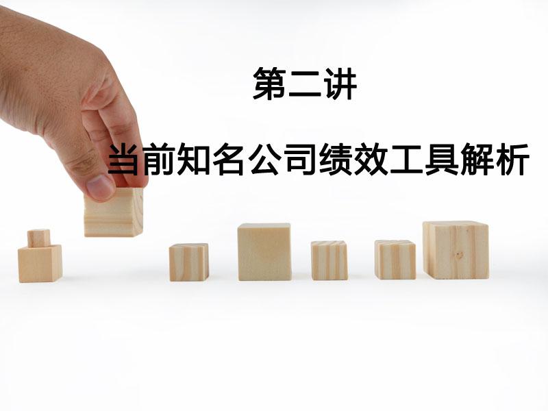 陈镭:当前知名公司绩效工具解析