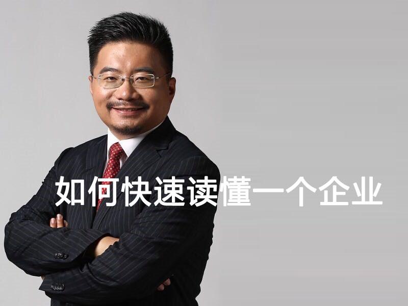 林子力:如何快速读懂一个企业