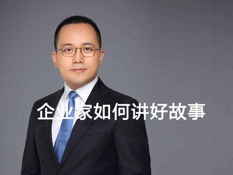 熊雪涛:企业家如何讲好故事