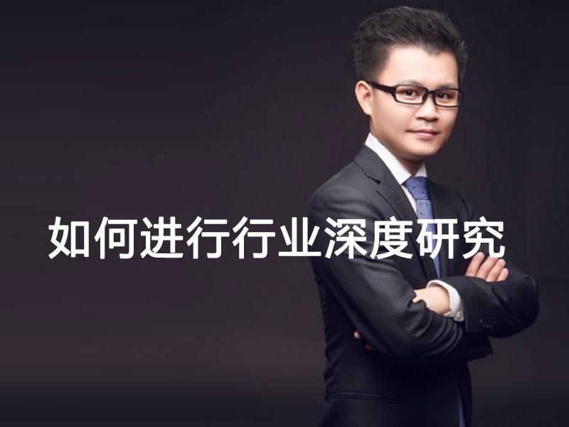 任溶:如何进行行业深度研究 }