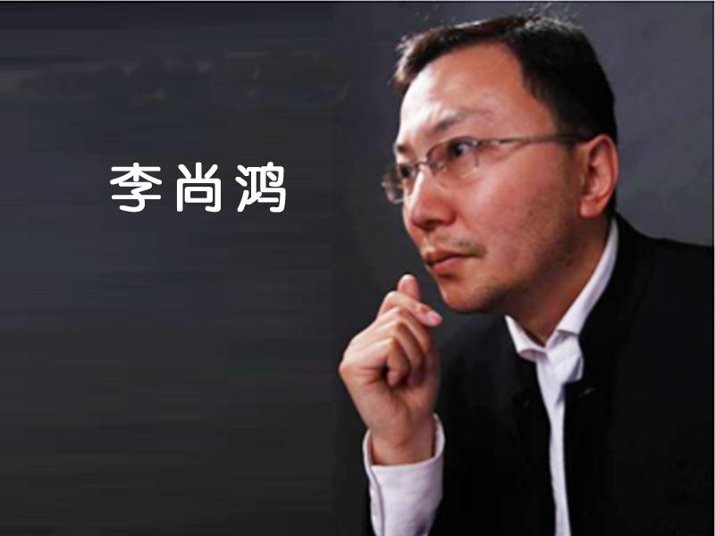 【25日13:30】李尚鸿:新形势 新营销