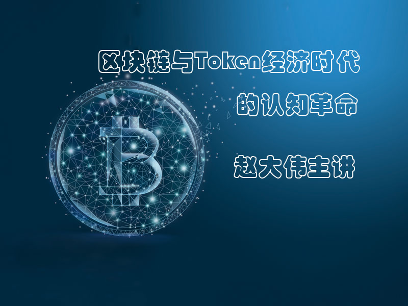 【4日13:30】赵大伟:区块链与Token经济时代的认知革命