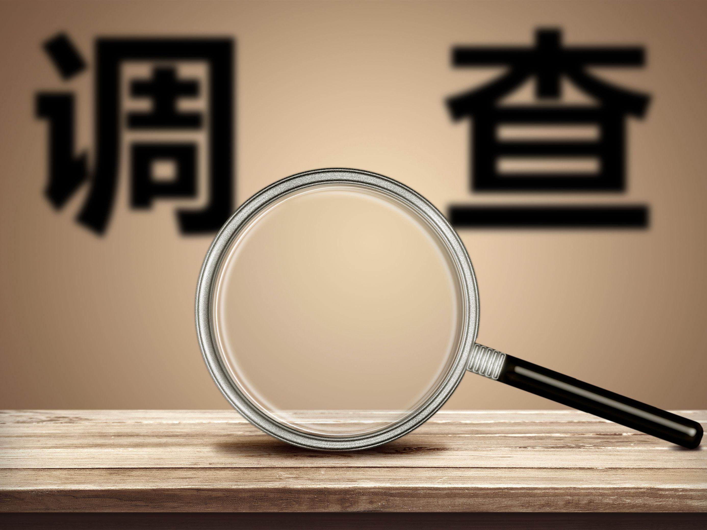 廖鹏:尽职调查之商业调查必杀技 }