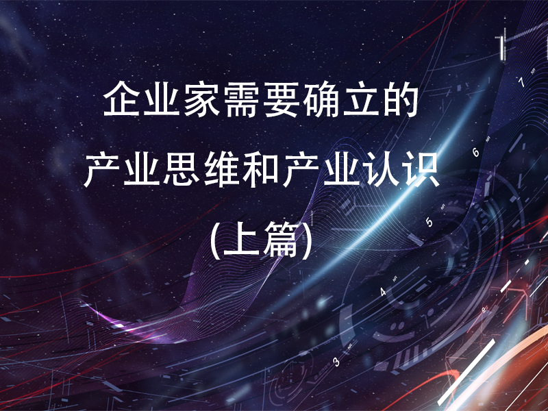 王明夫:企业家需要确立的产业思维和产业认识(上篇)