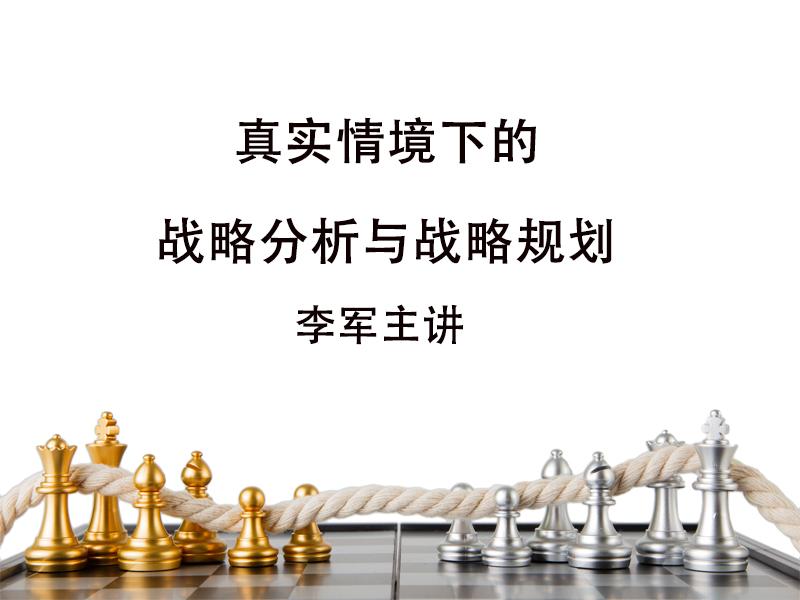 李军:真实情境下的战略分析与战略规划