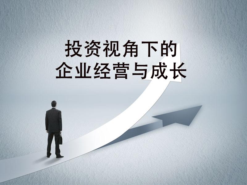 易阳春:投资视角下的企业经营与成长