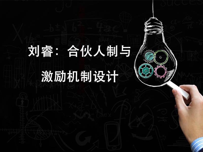 刘睿:合伙人制与激励机制设计
