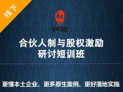 和君 | 合伙人制与股权激励研讨短训班(6月15-16日)