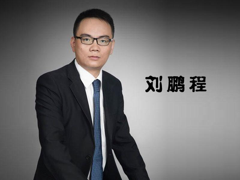 刘鹏程:读懂财报,做好预前管理 }
